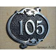 Адресная рельефная табличка А-13