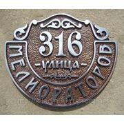 Адресная рельефная табличка А-200
