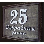 Адресная рельефная табличка К-400 фото