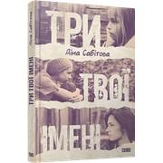 Книга Три твої імені фото