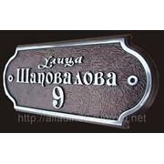 Адресная рельефная табличка Б-370