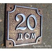 Адресная рельефная табличка А-06 фото