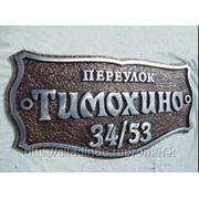 Адресная рельефная табличка А-12 фото
