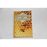 Энциклопедия для пчеловода фото