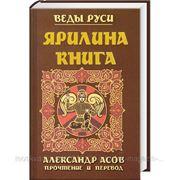 Ярилина книга фото