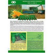 Жатка кукурузная КМС-8 нового образца