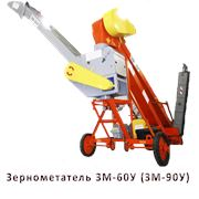 ЗМ-90У фото
