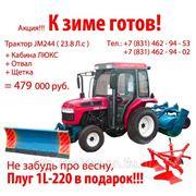 Акция к зиме готов - трактор с кабиной отвалом и щеткой фото