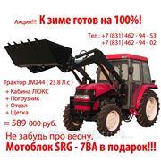 Акция к зиме готов на 100% - трактор с кабиной отвалом и щеткой фото