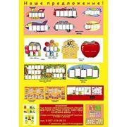 Информационные стенды для детских садов, школ, других учебных заведений и других организаций фото