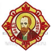 Икона Св. Апостол Иоанн-дизайн для машинной вышивки фото