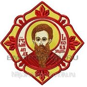 Икона Св. Апостол Яков Заведеев - дизайн для машинной вышивки фото