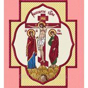 """Икона в кресте """"Распятие Господа""""- дизайн для машинной вышивки фото"""