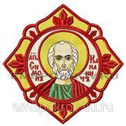 Икона Св. Апостол Симон Кананит-дизайн для машинной вышивки фото