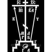 Крест 35 Голгофа -дизайн для машинной вышивки фото