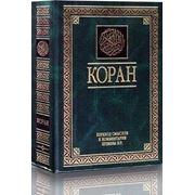 Коран фото