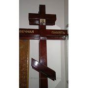 """Крест деревянный """"Вечная память"""" фото"""