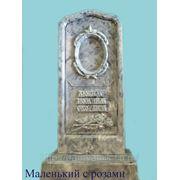 Ритуальный памятник «маленький с розами» фото