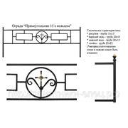 Ограда Прямоугольник 15 с кольцом фото