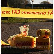 """Лента сигнальная """"Огнеопасно Газ"""" фото"""