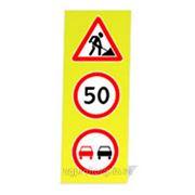 Ремонтный знак на переносной опоре (3 знака) фото
