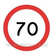 Дорожные знаки круглые 700мм фото