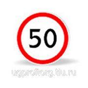 Дорожный знак круглый (тип В) фото