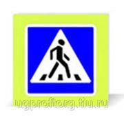 """Флуорисцентный знак """"Пешеходный переход"""" (тип В) фото"""