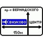6.9.1 Предварительный указатель направлений фото