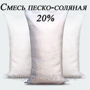 Смесь песко-соляная 20%(в мешках по 50кг) фото