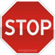 """Дорожный знак """"Стоп"""" восьмиугольный ГОСТ Р 52290-2004 фото"""