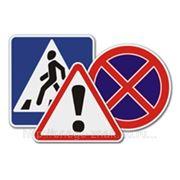 Дорожный знак (треугольный, круглый, квадратный) фото