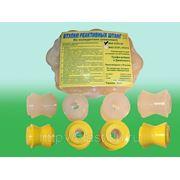 """Комплект втулок реактивной штанги для """"Нива"""" желтого цвета из полиуретана (10 шт . больших)"""