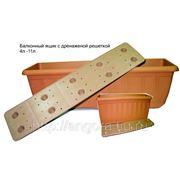 Ящик балконный с дренажной решеткой от производителя