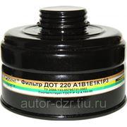 Фильтр ДОТ 220 м. A1B1E1P3D фото
