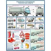 Перевозка опасных грузов автотранспортом фото