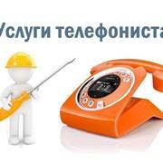 Телефонист фото