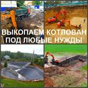 Рытье котлованов, разработка котлована, котлован. фото