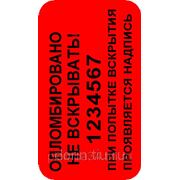 Пломба-наклейка номерная 20*35 фото