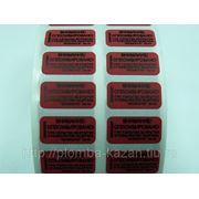 Одноразовая номерная пломба-наклейка, тип-ПС, 10х20мм фото