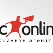 Размещение контекстной рекламы в результатах поиска Google, Яндекса, Бигмира. фото