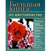 Книга по цветоводству фото