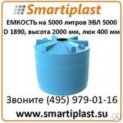 Пластиковые резервуары ЭВЛ-5000 на 5 тонн воды резервуар фото