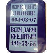Трафарет для рекламы на асфальте 60х42см (А2)
