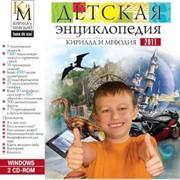 Энциклопедия детская Кирилл и Мефодий CD фото