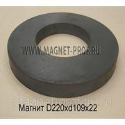 Ферритовое магнитное кольцо D220xd109x22мм. фото