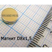 Магнит для сувениров 8х1.5 мм.