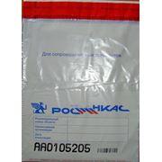 Номерной сейф-пакет Секьюрпак - Росинкас для инкассации наличных денег