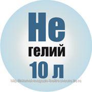 Eq Гелий 10 л. фото