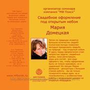 DVD с семинаром ( в ассортименте) фото